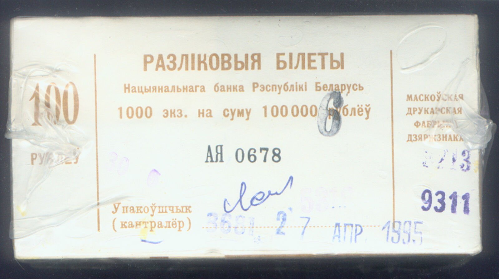 WHOLESALE - BRICK of 1000 BELARUS 100 R NOTES of 1992 with BISON PICK # 8 UNC