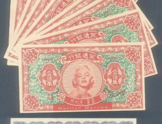 WHOLESALE HELL NOTES PER 25 PIECES UNC MARILYN MONROE