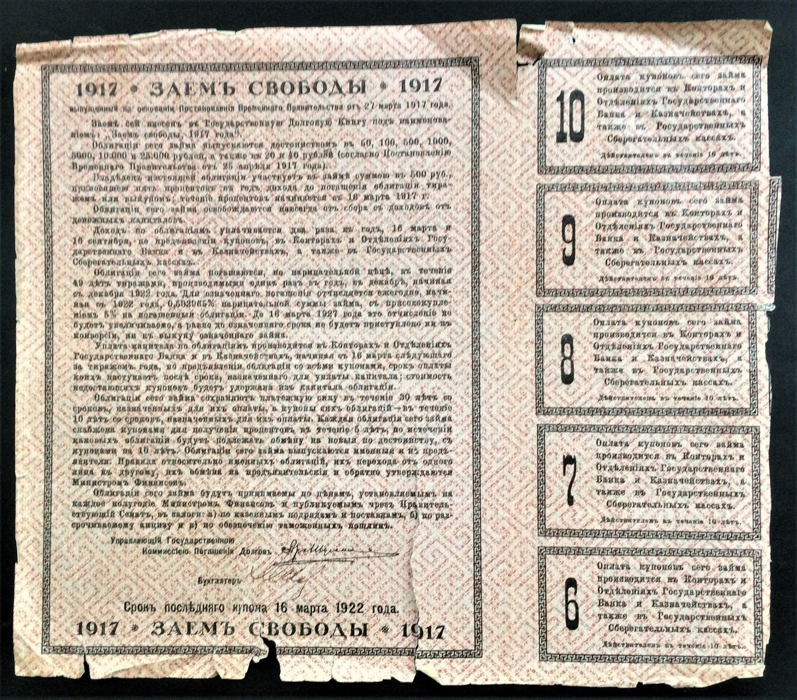 INTERIM RUSSIA 1917 PICK CATALOG # 37E SERIES IV with COUPONS 500 RUBLES CIRC